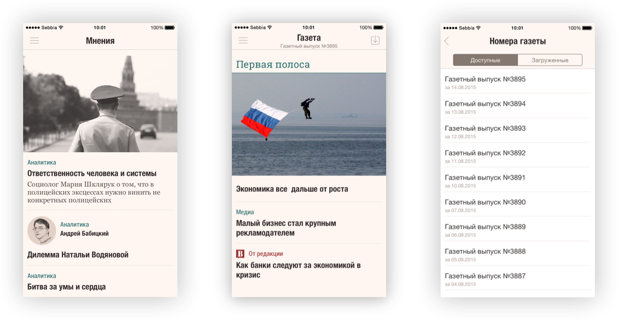 Mobile application screenshots - opinions, headline, archive.