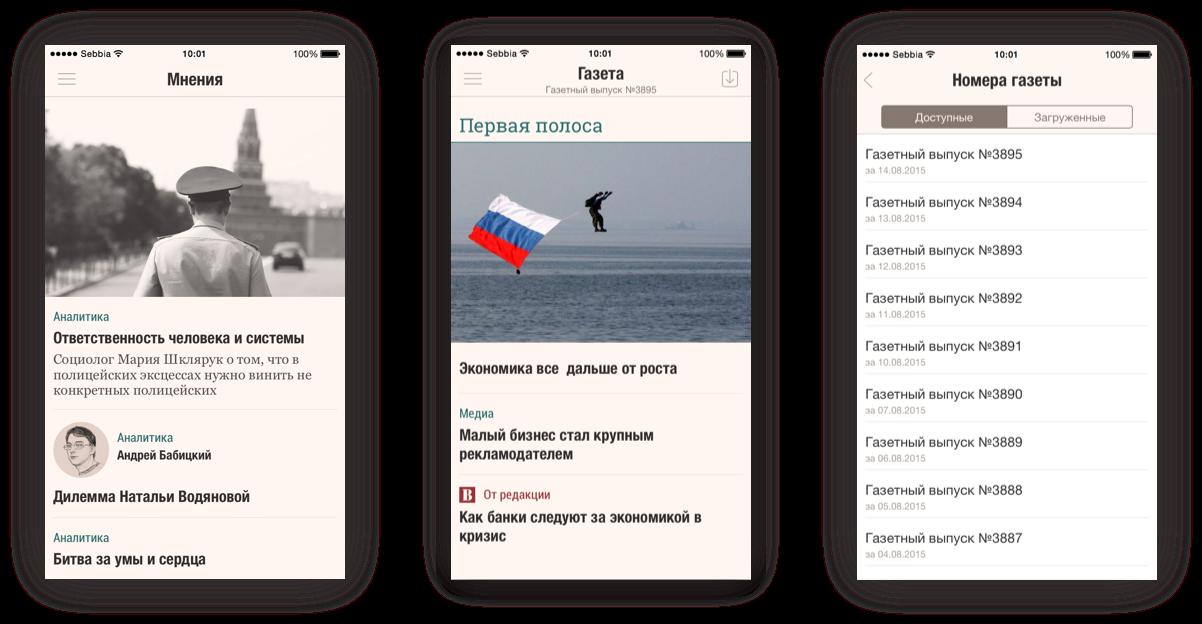 Экраны мобильного приложения Ведомости: рубрика Мнения, первая полоса, архив.